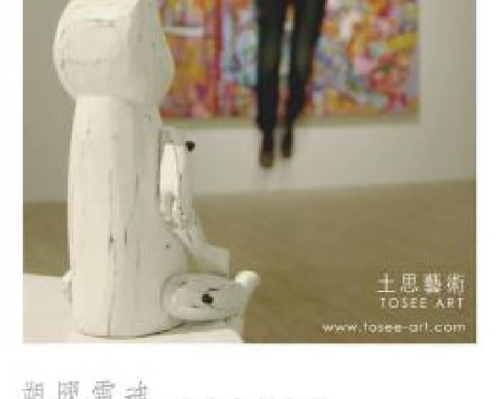 土思藝術【塑膠靈魂】2010張瓊方創作展