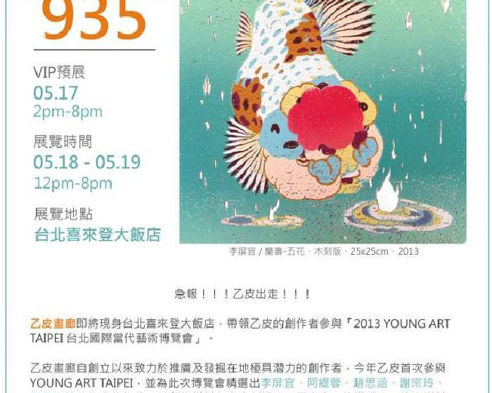 乙皮畫廊【 2013 YOUNG ART TAIPEI】