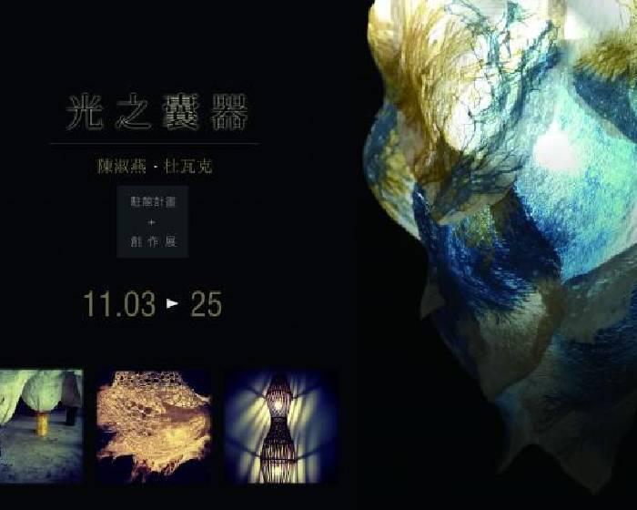 乙皮畫廊  【光之囊器-陳淑燕.杜瓦克】駐館計畫+創作展