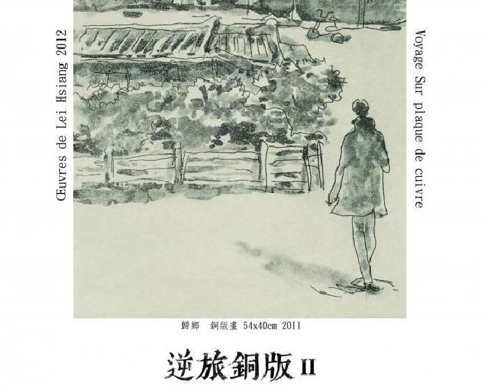 乙皮畫廊  【逆旅銅版II】雷驤2012個展