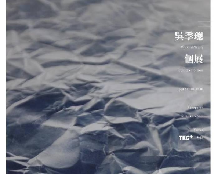 耿畫廊【吳季璁個展】
