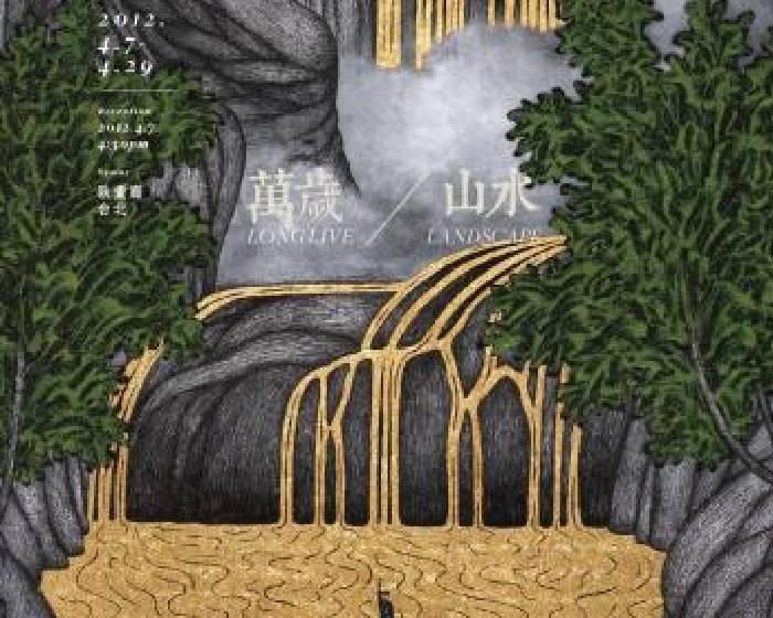 耿畫廊【萬歲 / 山水】姚瑞中個展