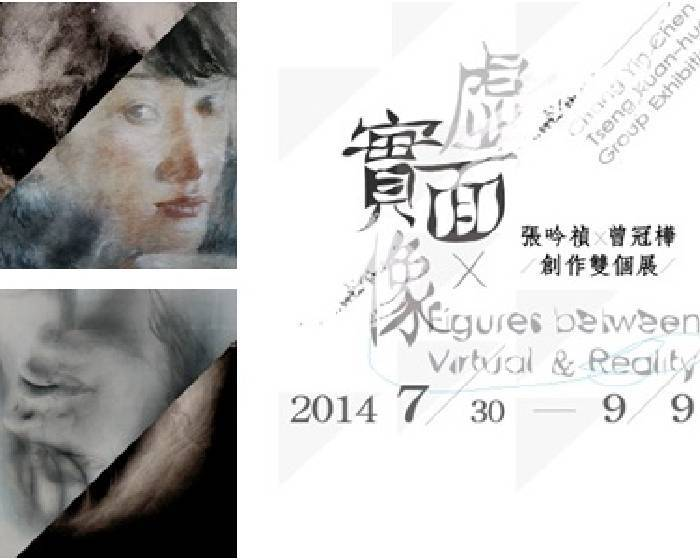 台灣工業銀行教育基金會【虛面實像】張吟禎&曾冠樺創作雙個展