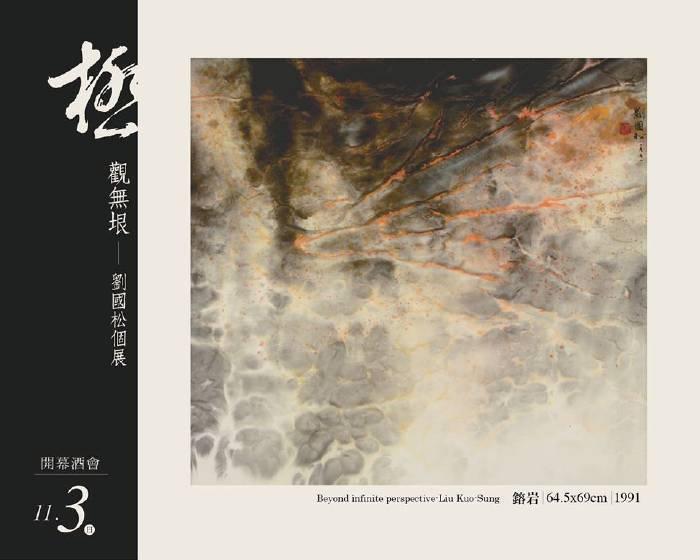 現代畫廊【極觀無垠】劉國松個展