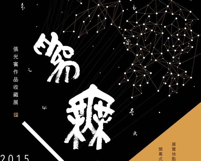 唐豐藝術中心【張光賓作品收藏展】