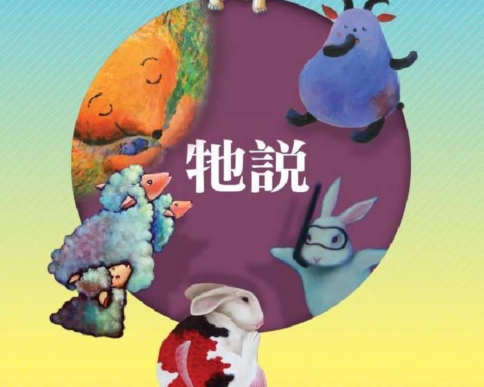 王道銀行教育基金會【牠說/What do animals say?插畫創作聯展】
