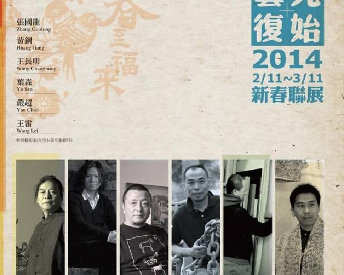 現代畫廊【藝元復始】2014新春聯展