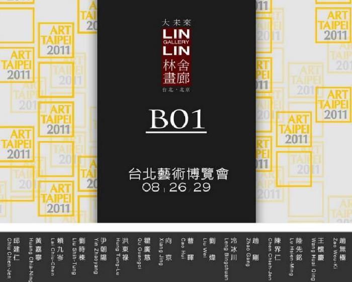 大未來林舍畫廊【台北國際藝術博覽會】Booth B01