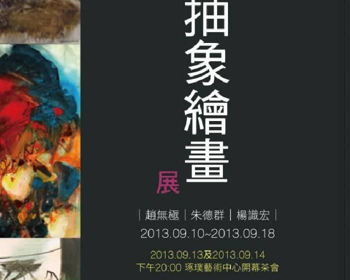 琢璞藝術中心【現代抽象繪畫展】趙無極、朱德群、楊識宏