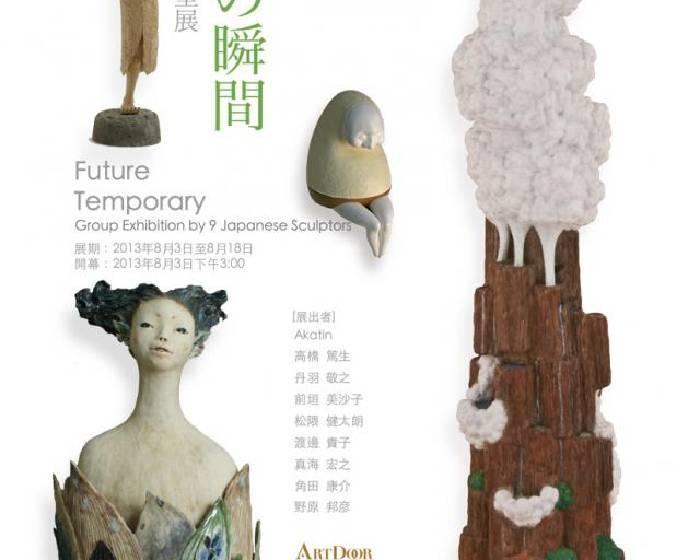 藝境畫廊【未來的瞬間】日本當代雕塑展