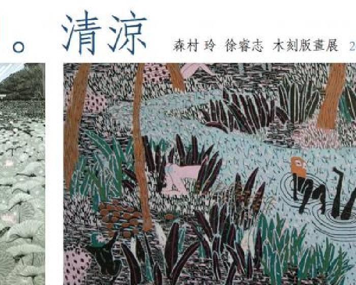 藝境畫廊【六月。 清涼】森村玲 徐睿志木刻版畫展