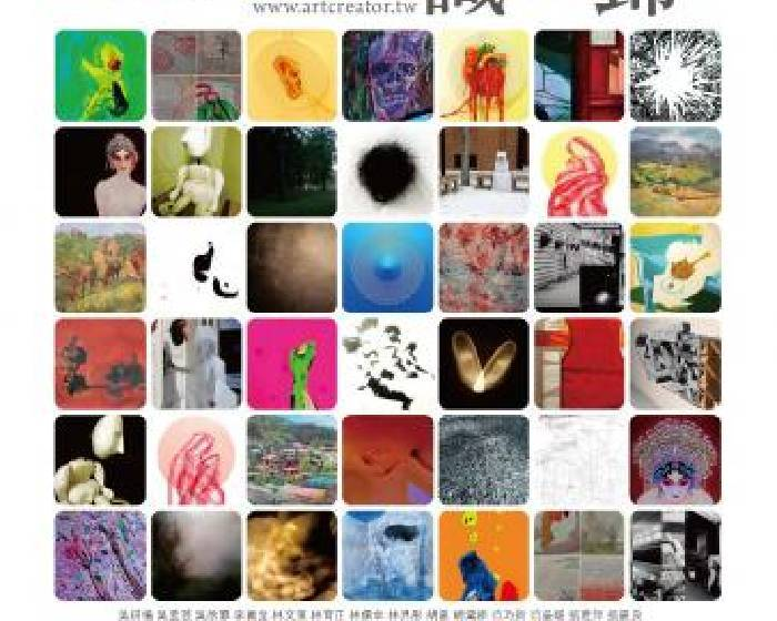 藝境畫廊【Action II──意識織錦】 臺北市藝術創作者職業工會2012年度匯演(1)