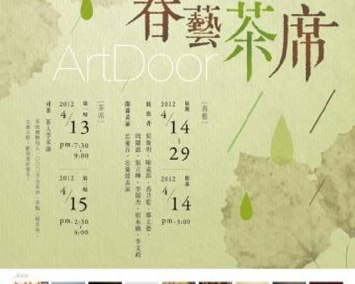 藝境畫廊【ARTDOOR 春藝茶席】