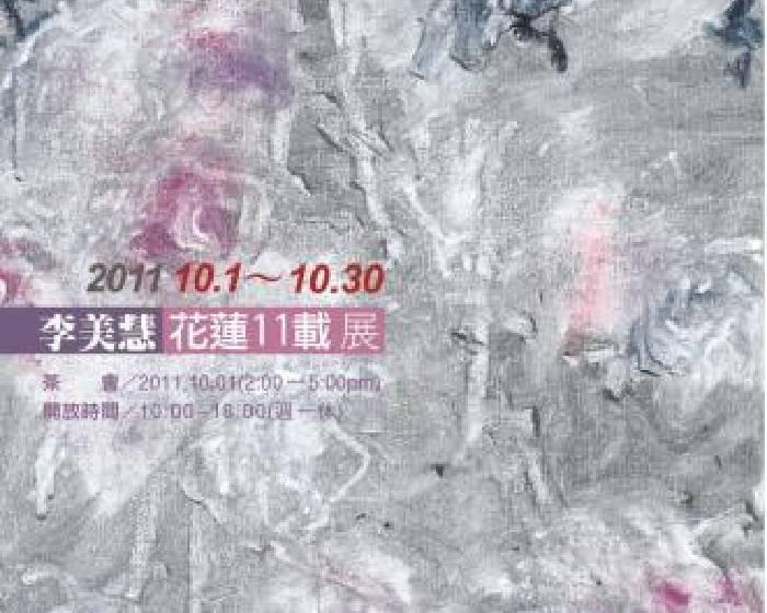 乙皮畫廊【李美慧「花蓮11載」展】