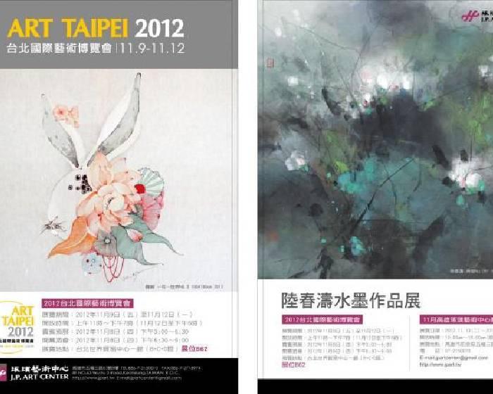 琢璞藝術中心:【2012台北國際藝術博覽會】