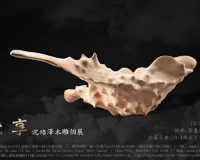 黎畫廊【沈培澤】木雕個展