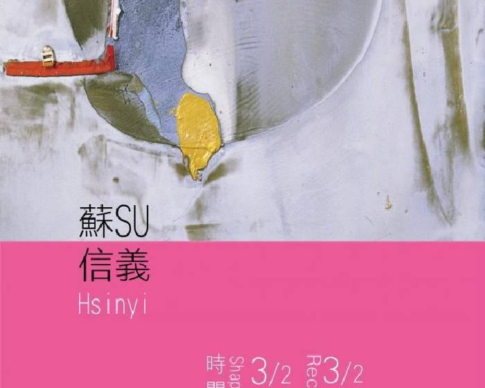 大象藝術空間館:【蘇信義 ─ 時間雕塑】