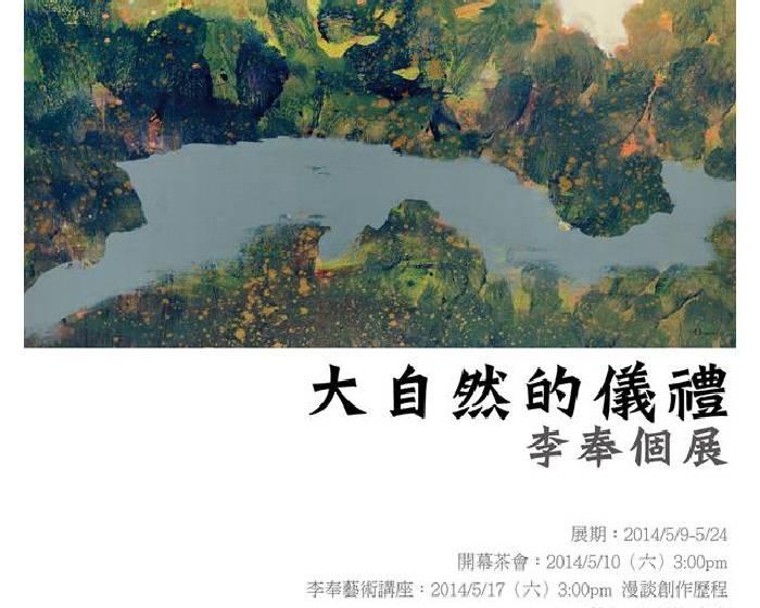 黎畫廊 【大自然的儀禮】李奉個展