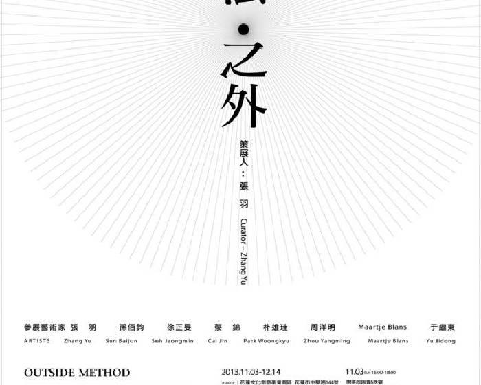 大象藝術空間館【ART TAIPEI 2013 台北國際藝術博覽會】Booth:C-23