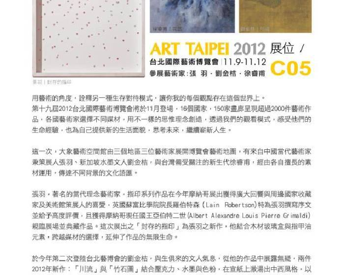 大象藝術空間館【ART TAIPEI 2012 台北藝術博覽會】Booth:C05