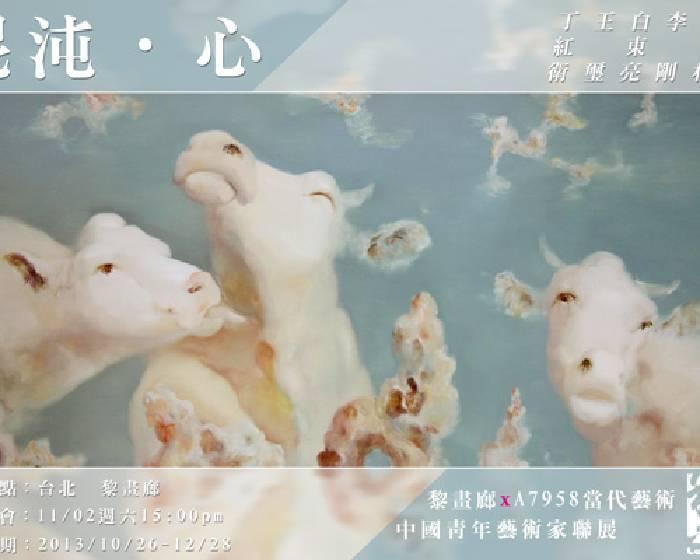 黎畫廊 & A7958當代藝術【混沌.心】中國青年藝術家聯展