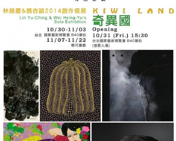 朝代畫廊【台北國際藝術博覽會】Booth B40