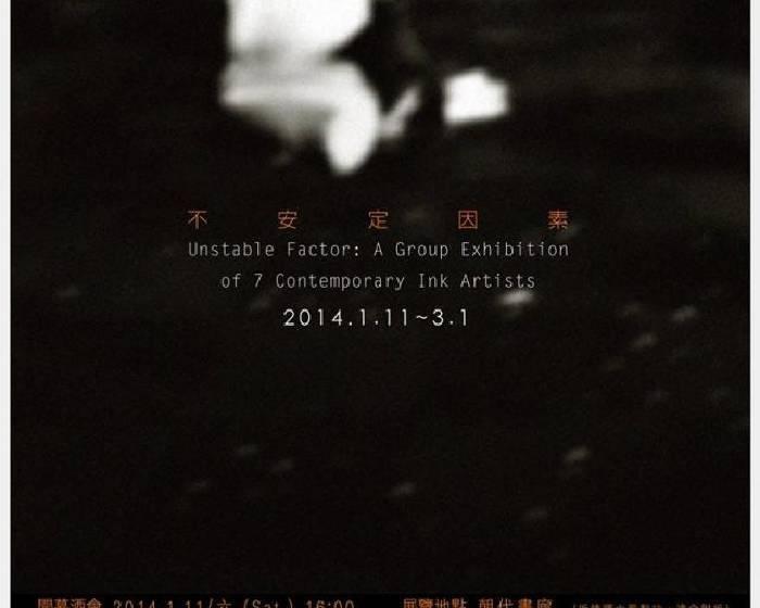 朝代畫廊【不安定因素】七人當代水墨聯展