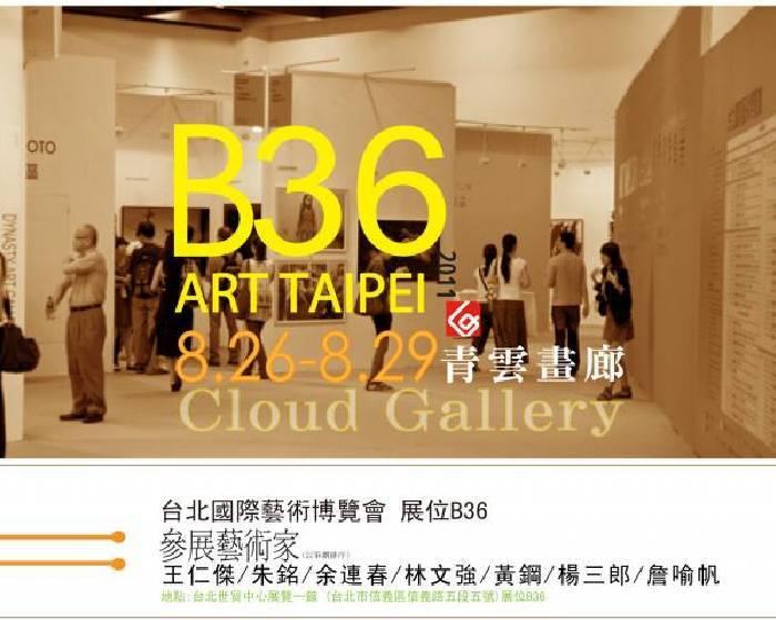 青雲畫廊【2011台北國際藝術博覽會】