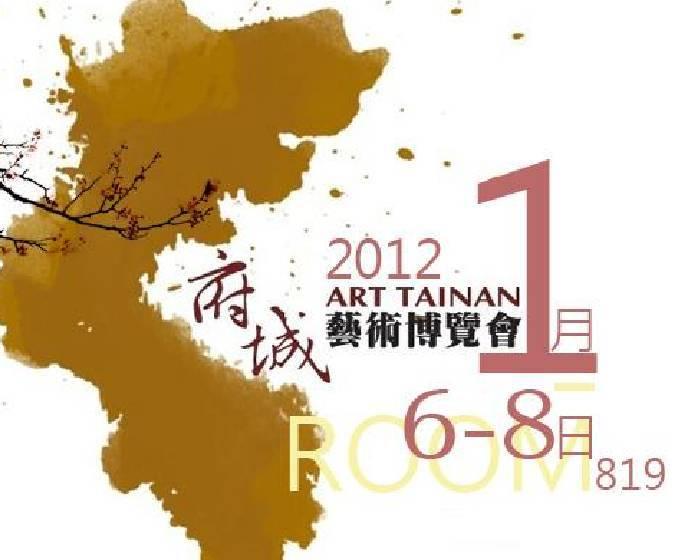 青雲畫廊【2012府城藝術博覽會】