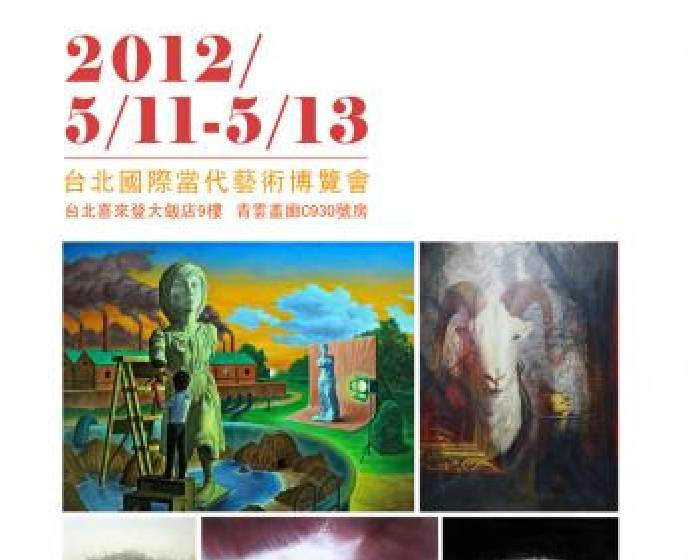 青雲畫廊【2012 Young Art Taipei】