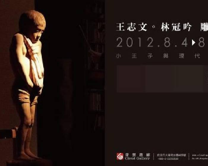 青雲畫廊【小王子與現代生活】王志文。林冠吟 雕塑展