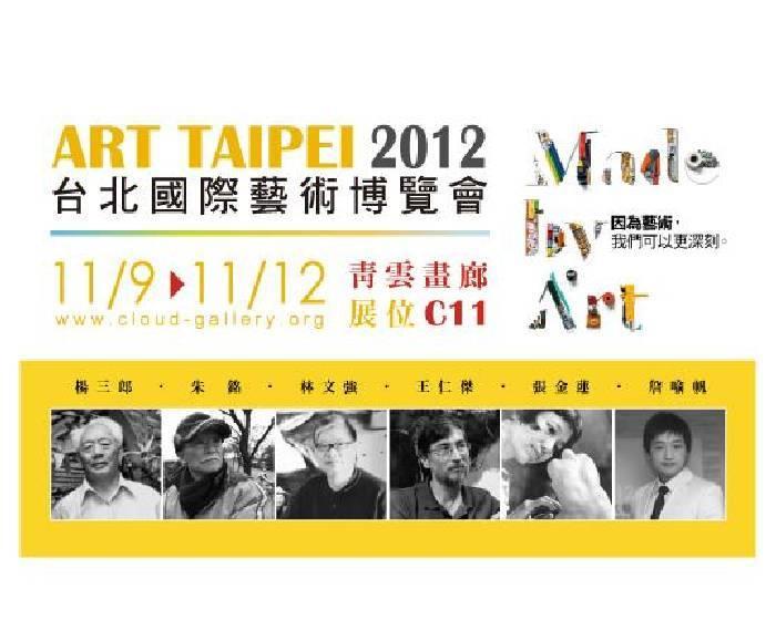 青雲畫廊【2012 Art Taipei 台北國際藝術博覽會】