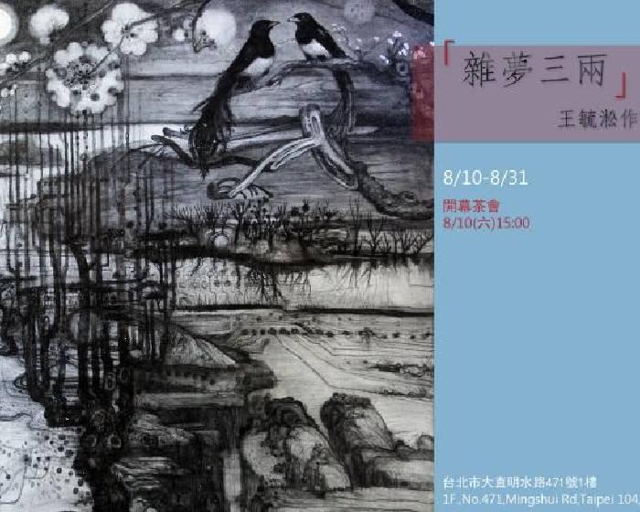 青雲畫廊【雜夢三兩】王毓淞個展