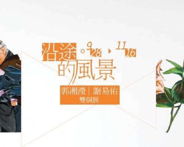 光之藝廊【沿途的風景】郭湘瀅、謝易佑 雙個展