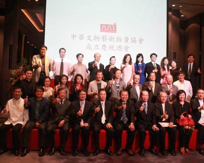 中華文物藝術拍賣協會:【成立酒會】
