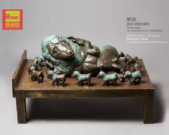 大河美術:【GONE WILD 解放】劉哲榮雕塑個展