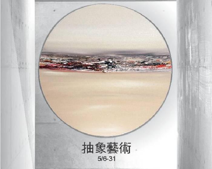 首都藝術中心  【抽象藝術典藏展】徐畢華×詹金水聯展