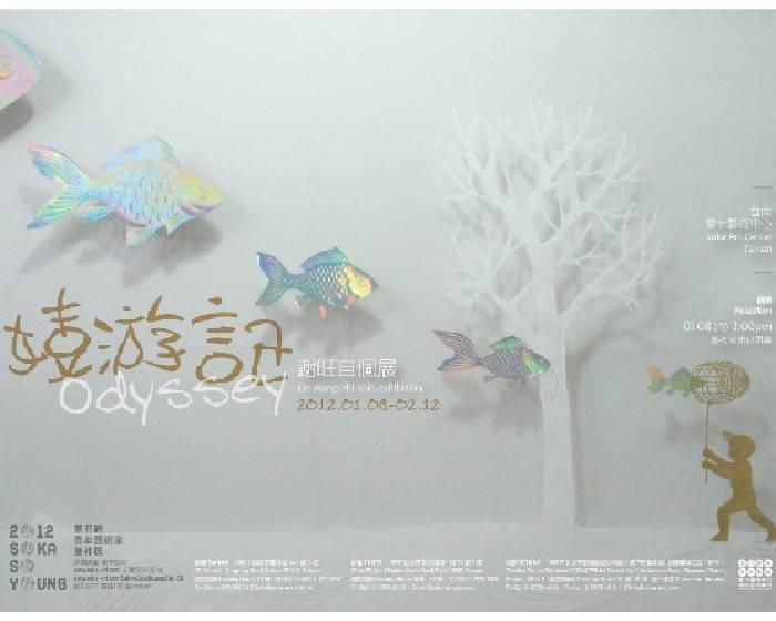 索卡藝術  【嬉游記】謝旺自個展