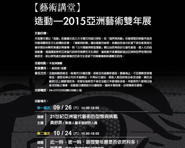 國立臺灣美術館【藝術講堂】造動-2015亞洲藝術雙年展