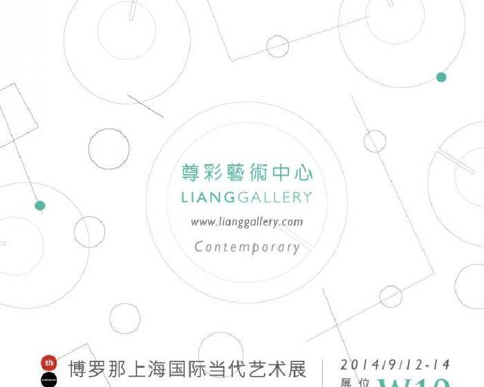 尊彩藝術中心【熱感應 】 2014上海國際當代藝術展