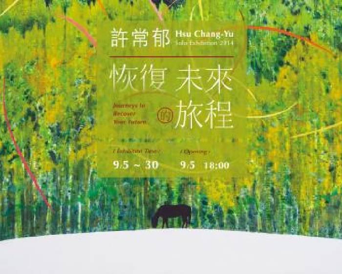 尊彩藝術中心【恢復 未來的旅程】許常郁個展