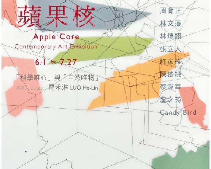 尊彩藝術中心 【蘋果核當代藝術聯展】
