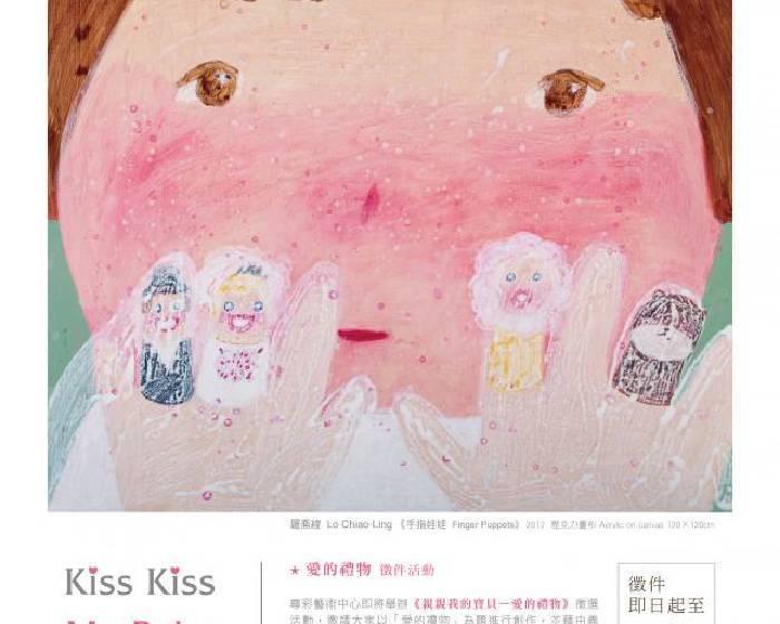 尊彩藝術中心【親親我的寶貝—愛的禮物】藝術創作義賣