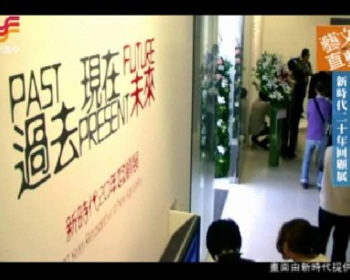 新時代畫廊【過去 現在 未來】新時代畫廊20年回顧展