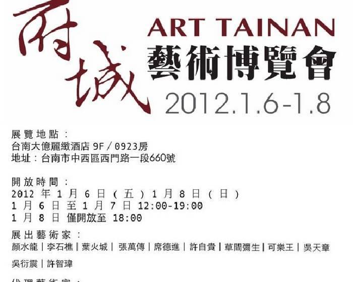 麗品畫廊【2012府城藝術博覽會ART TAINAN】