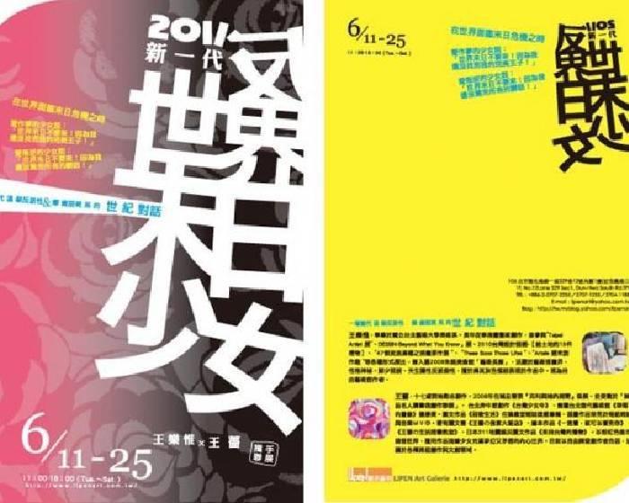麗品畫廊【2011新一代反世界末日少女】王樂惟x王薔 聯展
