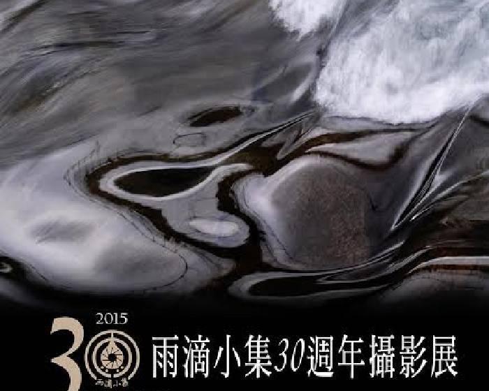 爵士藝廊【冇冇有】雨滴小集30週年專題攝影展