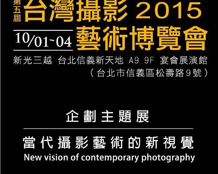 TAIWAN PHOTO【2015 第五屆 台灣攝影藝術博覽會】