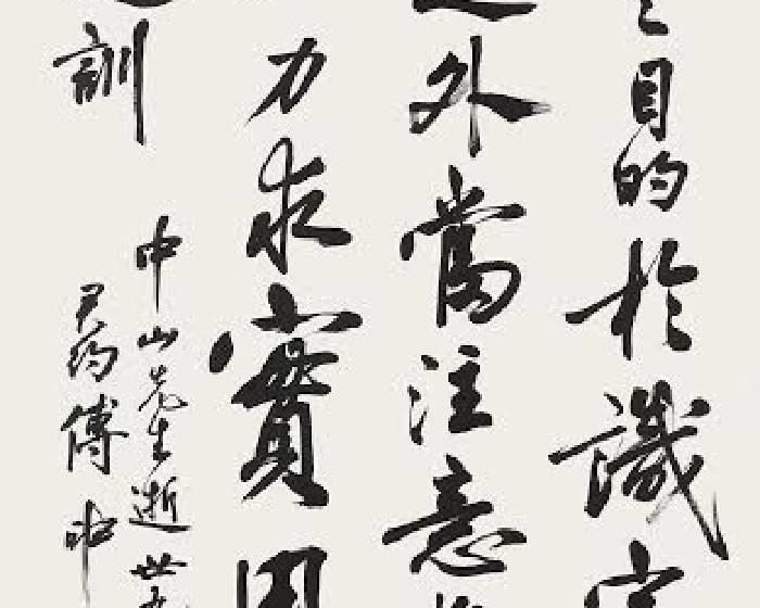 國立國父紀念館【2015兩岸漢字藝術節】