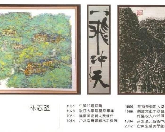 東門美術館【林志堅書畫展】